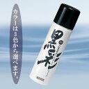【BSP】アモロス黒彩 A (白缶) 135ml(黒彩 ダーリングカラースプレー)