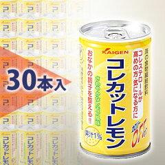 【BSP】カイゲン コレカットレモン 30缶 ( 特定保健用食品) 【RCP】