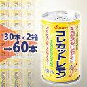 【2箱セット】カイゲン コレカットレモン (30缶×2) 60缶 (特定保健用食品)
