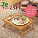 【BSP】木製テーブルトレー A-04 【ポイントアップ祭スペシャル・ポイント2倍参加店】