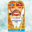 【BSP】【送料無料】 ボディマジック ホワイトニングペン 【ポイントアップ祭スペシャル・ポイント2倍参加店】