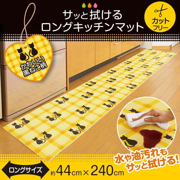 【BSP】サッと拭けるロングキッチンマット P-02