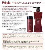 【BSP】【送料無料】プロピアプログノ126EXplusシャンプー200ml【RCP】