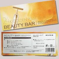 【BSP】オネエのオススメ、お風呂でも使える24K美顔マッサージエムシービケンビューティーバー「モバ美(モバビュー)」
