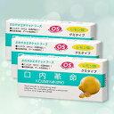 【BSP】 口内革命 レモン味 グミタイプ 3箱 【ポイントアップ祭スペシャル・ポイント2倍参加店】