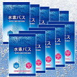 【BSP】【送料無料】【30袋まとめ買い!】水素生活 水素バス (25g) 10袋リピーター用セット×3 計30袋!