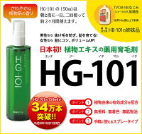 【BSP】【送料無料】フローラ植物エキスの薬用育毛剤HG-101150ml