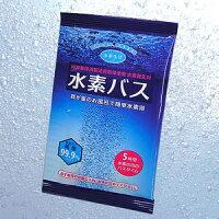 【BSP】水素生活水素バス(30g)