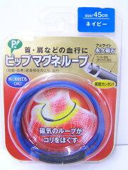 【BSP】ピップマグネループ 45cm/ネイビー ※旧パッケージ【ピップフジモト】