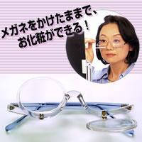 つけたままメイクができる!【BSP】※次回11月〜入荷予定となります メイクアップグラス老眼鏡...