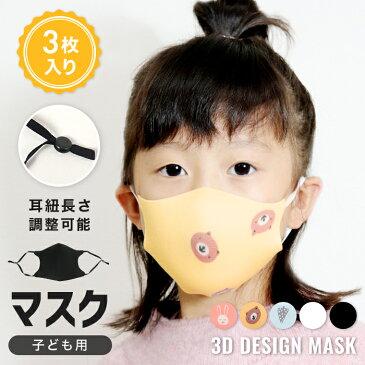 マスク 子供用 在庫あり 3枚セット キッズ 洗える ウレタンマスク 柄 かわいい カラーマスク 動物 アニマル くま ブルー うさぎ ピンク 黒 白 3D 立体型 子供用マスク キッズマスク