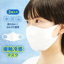 マスク 冷感 ひんやり 冷感マスク 3枚セット 接触冷感 夏用マスク 夏マスク ホワイト 3Dマスク 接触冷感マスク 涼感マスク すずしい 夏マスク 白マスク ひんやりマスク 洗える