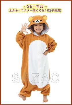 SAZAC(サザック) フリース着ぐるみ リラックマ 子供用 110 こども用 ハロウィン 衣装 子供 かわいい パジャマ パーティーグッズ コスチューム キッズ 可愛い コスプレ 仮装衣装 子ども用 キャラクター