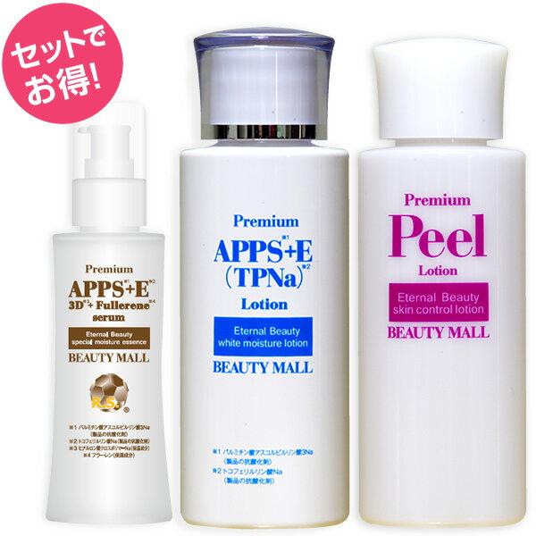 「APPS+E(TPNa)フラーレン 美容液」 ・50ml 《BEAUTY MALL》 【石油系界面活性剤フリー】