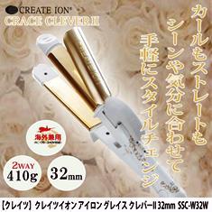 【海外兼用/送料無料】クレイツ イオン アイロン グレイスクレバー2 32mm SSC-W32W コテ アイロン ヘアアイロン 巻き髪 クレバー2