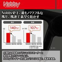 ノビーNB4000マイナスイオンドライヤーブラック1500WNobbyテスコムNB4000