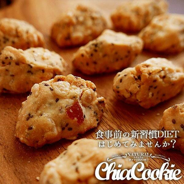 3980円以上で ナチュラルチアクッキー3種500gダイエット食品食物繊維有機チアシード玄米オメガ3脂肪酸ダイエットマクロビダ