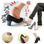 【送料無料※メール便発送となります】【シューフィッターさんのゲルパッドフットケア4枚入】靴ずれ防止かかとパッド靴用レディース