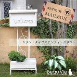 メールボックス【ヴィオラ】アンティークなデザインのスタンドポスト/ホワイト郵便受郵便箱ガーデンアウトドア屋外ガーデンファニチャー【送料無料】