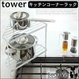 キッチン用品[キッチンコーナーラック収納棚]キッチン収納ホワイトブラック