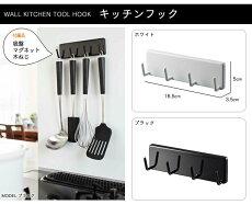 キッチン用品[キッチン用品フック]吸盤/マグネット/木ネジ付キッチン収納ホワイトブラック