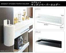 キッチン用品[キッチンペーパーホルダー]マグネットタイプ