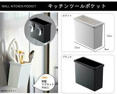 キッチン用品[キッチン用品ポケット]吸盤/マグネット/木ネジキッチン収納ホワイトブラック