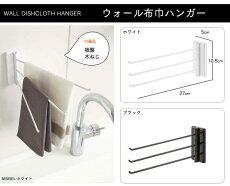 キッチン用品[布巾ハンガー]吸盤/マグネット/木ネジキッチン収納ホワイトブラック