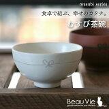 むすびシリーズ【むすび茶碗】美濃焼食器陶器ギフトお祝い結婚祝シリーズ食器