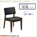 【送料無料】ダイニングチェア(2脚組) チェア完成品 椅子 イス 食卓...