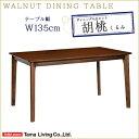 【送料無料】ダイニングテーブル (135cm幅/4人掛け用) ダイニン...
