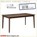 【送料無料】ダイニングテーブル (150cm幅/4人掛け用) テーブル...