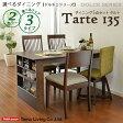 【送料無料】ダイニングテーブル 5点セット チェアが選べるダイニング5点セット【Tarte(タルト)135】収納付きダイニングテーブルセット(135cm幅/4人掛け用) 木製 ダイニングセット 北欧 カフェ
