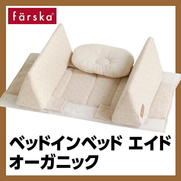 farska(ファルスカ)『ベッドインベッドエイドオーガニック』