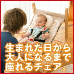 ベビーの時に使った椅子を大人になってもずっと使える。☆ロッキングチェア☆キッズチェア☆ダ...