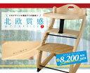 ハイチェア | ベビーチェア☆ベビーチェアー☆木製☆ハイタイプ☆テーブル【赤ちゃん】【ベビー用品】