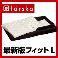 ファルスカ/コンパクトベッドフィットL/746070ブラウン/746071ベージュ