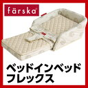 ファルスカ ベッドインベッド フレックス | 添い寝☆川の字