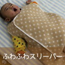 あったかふわふわ綿毛布スリーパー | さわやかで可愛らしいドットのデザイン【赤ちゃん】【ベビー…