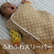 さわやか デザイン 赤ちゃん