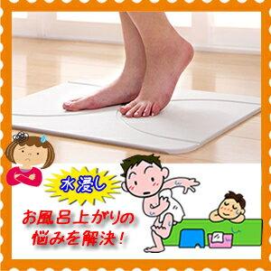 送料無料足拭きマット足ふきマット脱衣所水浸し浴室マット内祝いお風呂悩みすぐ乾くラッピング無料日本製プールマット水浸しにならないお風呂上り