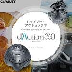 dAction360(ダクション360)DC3000カーメイト360度車載カメラドライブレコーダーアクションカメラ