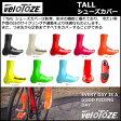 veloTOZE(ベロトーゼ) Tall シューズカバー М・L 自転車 ヴェロトーゼ bebike