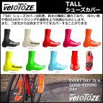 veloTOZE(ベロトーゼ)Tallシューズカバー自転車bebike