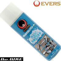 EVERS エバーズ 自転車 丸洗い クリーナー ケミカル 自転車 洗車 AWA-480