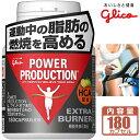 グリコ パワープロダクション エキストラ バーナー 燃焼系運動中の脂肪の燃焼を高める! POWER PRODUCTION 1