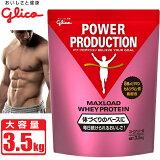 SALE特価38%OFF グリコ マックスロード ホエイプロテイン ストロベリー味 3.5kg (175食分)【80】MAXLOAD プロテイン パワープロダクション いちご味