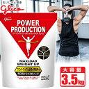 プロテイン / グリコ パワープロダクション マックスロード ウエイトアップ<チョコレート味>3.5kg 大容量 POWER PRODUCTION