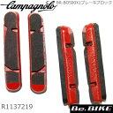 カンパニョーロ(campagnolo) BR-BO500×1ブレーキブロック(シマノタイプ) カーボン用(4ケ/セット) 自転車 スペアパーツ 国内正規品