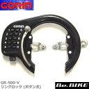 ゴリン GR-500-V リングロック (ボタン式) ブラッ...